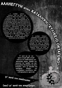 oktagwno-afisa-granazi
