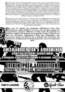 αφισα-κερκυρα